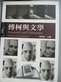 【書寶二手書T2/文學_LFC】傅柯與文學_賴俊雄