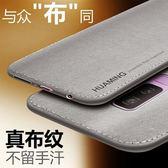 三星 Galaxy S9 S8 Plus 手機殼 防摔 s8+ s9+ 保護套 全包 創意 布紋 車載磁吸 硅膠 軟殼 可水洗