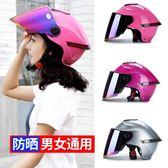 男女夏季電動車半覆式半盔防紫外線防曬洛麗的雜貨鋪