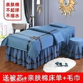 美容床罩 政博歐式美容院用品美容床罩四件套按摩推拿美容床專用床罩套帶洞 薇薇MKS