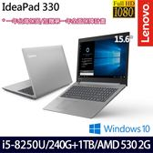 【Lenovo】 IdeaPad 330 81DE01S3TW 15.6吋i5-8250U四核1TB+240G SSD雙碟升級獨顯效能筆電