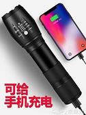 手電筒 手電筒強光可充電超亮遠射家用戶外小多功能便攜迷你充電寶led 618購物
