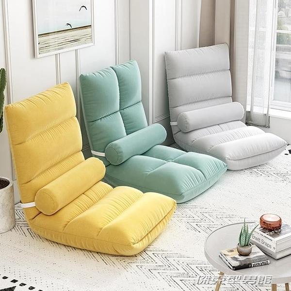 【快出】懶人沙發榻榻米床上靠背椅子女生可愛臥室單人飄窗小沙發折疊椅子