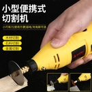 切割機神器小型便攜式鋰電微型家用酒瓶木工...