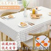 桌布-布藝桌布防水防燙防油免洗台布茶幾餐桌布塑料pvc桌墊北歐網紅ins