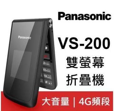 Panasonic 國際牌2.8吋 雙螢幕 4G摺疊手機 VS-200 公司貨/大按鍵+大鈴聲/高容量電池 /6期零利率