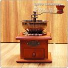 ☆樂樂購☆鐵馬星空☆歐洲復古型原木手磨咖啡豆機 大 可調粗細 磨豆機 手動咖啡機*(Z03-044)
