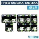 原廠墨水匣 HP 3黑6彩 高容量 NO...