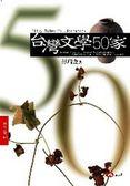 (二手書)台灣文學50家