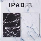蘋果2018新款ipad保護套air網紅平板電腦皮殼簡約9.7英寸3迷你4硅膠『韓女王』