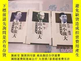 二手書博民逛書店罕見比爾·蓋茨由小做大的經營智慧+松下+王永慶--3冊和售119