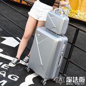 密碼行李箱萬向輪拉桿箱旅行箱包男女小清新 魔法街