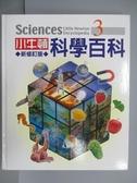 【書寶二手書T4/科學_PBO】小牛頓科學百科(3)