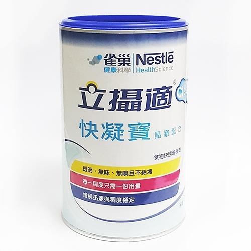 雀巢 立攝適 快凝寶 1瓶 (125g /瓶) 原廠公司貨