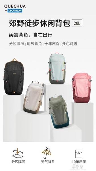迪卡儂官網新款戶外雙肩包登山旅行包男書包學生休閒女背包QUBP 易家樂