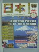 【書寶二手書T3/旅遊_ZBS】日本玩全指南13'-14'版原價_360_林倩?/陳映?