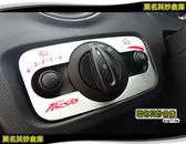 莫名其妙倉庫【AS036 大燈開關貼】大燈開關炫彩貼片 福特 Ford New Fiesta 小肥精品配件空力套件