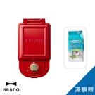 【贈Fujifilm 銀離子除菌濕紙巾】BRUNO BOE043 熱壓 三明治 鬆餅機 多功能 吐司機 可換盤 紅