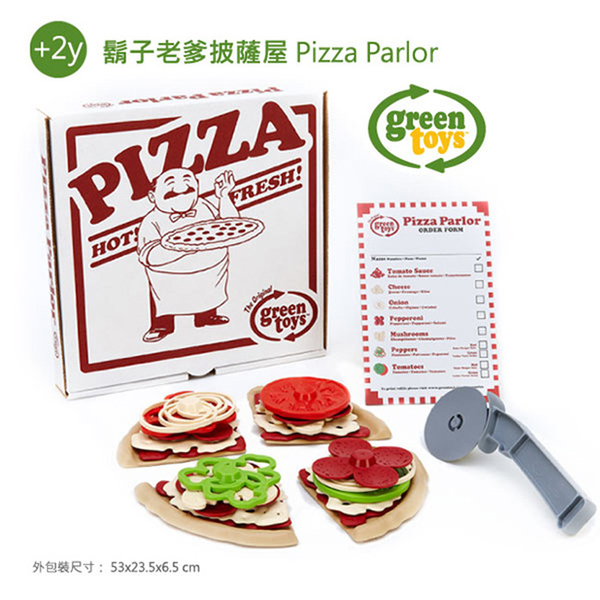 【美國Green Toys】鬍子老爹披薩屋