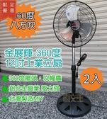 【2入】金展輝 12吋 涼風扇 360轉 電扇 電風扇 工業立扇 台灣製 工業扇 AB-1211X2