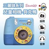三麗鷗系列 兒童數位相機 貝克鴨 兒童相機 數位相機 玩具相機