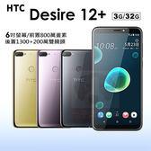 HTC Desire 12+ / Desire 12 PLUS 6吋大螢幕 3G/32G 智慧型手機 免運費