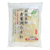青葉~新竹調合米粉230公克/包 ×3包
