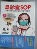 【書寶二手書T1/醫療_QHZ】急診室SOP-到急診室前必須知道的基本醫學常識_急診女醫師其實