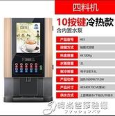 速溶咖啡機商用奶茶一體機冷熱投幣多功能奶茶飲料機全自動熱飲機 時尚芭莎
