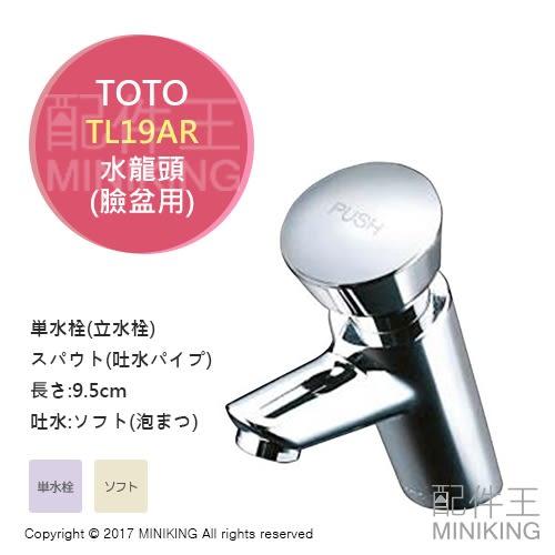 【配件王】日本代購 TOTO衛浴 TL19AR 臉盆用 按壓式 水龍頭 單槍龍頭 單水栓