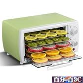 水果烘乾機 高樂士 干果機家用小型食物烘干機水果蔬菜寵物食品脫水風干機 WJ百分百