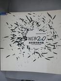 【書寶二手書T9/網路_FQY】WEB 2.0創新應用案例集 : 科技化服務新趨勢_簡西村, 洪毓祥主編
