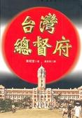 (二手書)台灣總督府