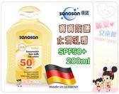 麗嬰兒童玩具館~德國sanosan珊諾-寶寶防曬水潤乳霜SPF50+ 200ml
