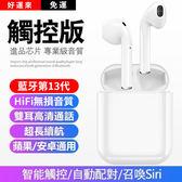 藍芽耳機i11無線觸摸版5.0藍芽耳機通用雙耳入耳式跑步運動超小TWS充電倉雙耳通話【快速出貨】