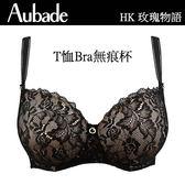 Aubade-玫瑰物語B-D蕾絲無痕透氣內衣(黑)HK