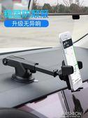 車載手機架支架汽車車用吸盤式萬能通用車內車上卡扣式導航駕支撐-Ifashion