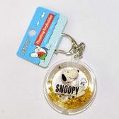 SNOOPY 史努比 金沙 立體液體吊飾 鑰匙扣 日本限定正版