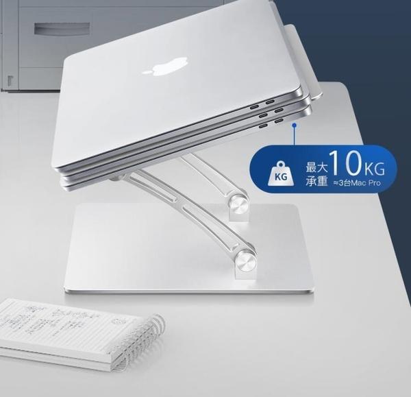 筆記本電腦支架升降架鋁合金