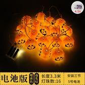 萬圣節鬼節南瓜燈LED裝飾串燈酒吧鬼屋節日裝飾鬼燈布置道具用品【狂歡萬聖節】