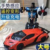感應變形遙控車金剛機器人充電動賽車無線遙控汽車兒童玩具車男孩igo 至簡元素