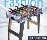 桌上足球6桿桌面足球台兒童足球機足球桌游戲親子3-6智力玩具游戲·享家生活館YTL