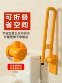 老人衛生間安全扶手折疊防滑無障礙殘疾人浴室馬桶助力廁所把手 LX