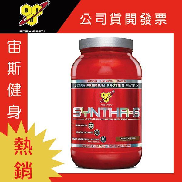 BSN Syntha-6 頂級綜合乳清蛋白2.91磅(巧克力) 公司貨