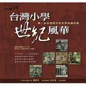 (二手書)台灣小學世紀風華