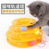 貓玩具貓轉盤自動逗貓棒寵物玩具球益智玩具貓咪轉盤老鼠【1件免運好康八九折】