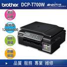 【福利品*85成新】兄弟Brother T系列 DCP-T700W 多功能彩色複合機