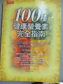 【書寶二手書T8/養生_OPE】100種健康營養素完全指南_法蘭克.莫瑞