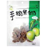 【手摘果物】無籽梅肉/包(25g)-奶蛋素
