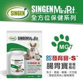 *KING WANG*台灣 發育寶《小寵系列-腸胃寶 MG7》-60g